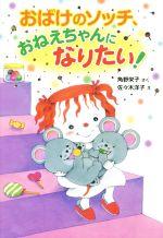 おばけのソッチ、おねえちゃんになりたい! 角野栄子の小さなおばけシリーズ(ポプラ社の新・小さな童話293)(児童書)