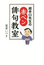 超辛口先生の赤ペン俳句教室(単行本)