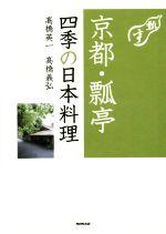 京都・瓢亭四季の日本料理(単行本)