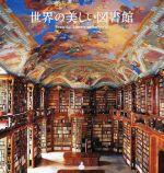 世界の美しい図書館(単行本)