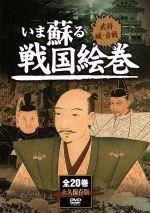 いま蘇る 戦国絵巻 全20巻DVDセット(通常)(DVD)