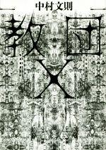 教団X(単行本)