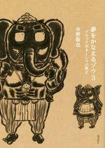 夢をかなえるゾウ ブラックガネーシャの教え(3)(単行本)