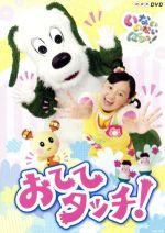 いないいないばあっ!おててタッチ!(通常)(DVD)