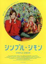 シンプル・シモン(通常)(DVD)
