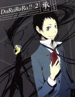デュラララ!!×2 承 1(完全生産限定版)((三方背ケース、外伝小説、イラストカード2枚、CD、ステッカー、ブックレット付))(通常)(DVD)