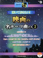 エレクトーン 弾いておきたい!映画の名テーマ曲たち(Vol.81)(単行本)