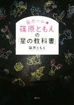 宙ガール☆篠原ともえの「星の教科書」(単行本)