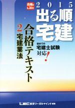 出る順宅建合格テキスト 2015年版 宅建業法(出る順宅建シリーズ)(2)(単行本)