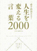 人生を変える言葉2000 必ず出会える!(単行本)