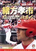 カープを愛した23年 緒方孝市 駆け抜けた仕事人(DVD)