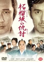 柘榴坂の仇討(通常)(DVD)