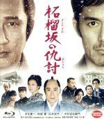 柘榴坂の仇討(Blu-ray Disc)(BLU-RAY DISC)(DVD)