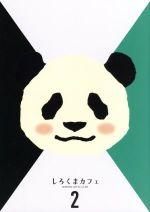 しろくまカフェ Blu-ray BOX 2(Blu-ray Disc)(BLU-RAY DISC)(DVD)