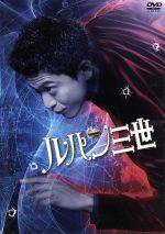 ルパン三世 スタンダード・エディション(通常)(DVD)