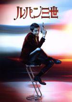 ルパン三世 コレクターズ・エディション(Blu-ray Disc)(BLU-RAY DISC)(DVD)