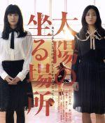太陽の坐る場所(Blu-ray Disc)(BLU-RAY DISC)(DVD)