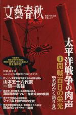 太平洋戦争の肉声 開戦百日の栄光 名将かく語りき(文春ムック)(1)(単行本)