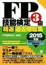 FP技能検定3級精選過去問題集 (2015年版)(単行本)