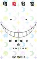 暗殺教室(12)(ジャンプC)(少年コミック)
