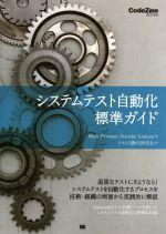 システムテスト自動化標準ガイド(CodeZine BOOKS)(単行本)