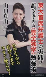 東大首席弁護士が実践! 誰でもできる〈完全独学〉勉強術(SB新書281)(新書)
