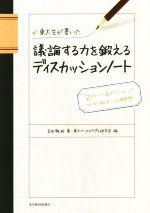 東大生が書いた議論する力を鍛えるディスカッションノート 「2ステージ、6ポジション」でつかむ「話し合い」の新発想!(単行本)