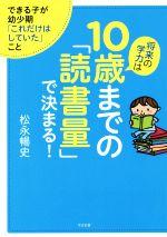将来の学力は10歳までの「読書量」で決まる! できる子が幼少期「これだけはしていた」こと(単行本)