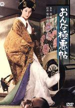 おんな極悪帖(通常)(DVD)