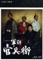 軍師官兵衛 完全版 第参集(Blu-ray Disc)(BLU-RAY DISC)(DVD)