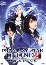 舞台 ファンタシースターオンライン2-ON STAGE-(通常)(DVD)
