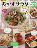 楽々おかずサラダレシピ(SAKURA MOOK)(単行本)
