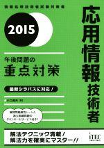 応用情報技術者 午後問題の重点対策 情報処理技術者試験対策書(2015)(単行本)
