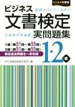 ビジネス文書検定 実問題集1・2級 1級(第51~55回)2級(第51~55回)(ビジネス系検定)(別冊付)(単行本)
