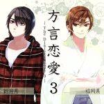 ドラマCD「方言恋愛」3 -福岡県・新潟県-(通常)(CDA)