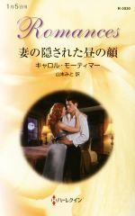 妻の隠された昼の顔(ハーレクイン・ロマンス3030)(新書)