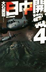 日中開戦 南九州蜂起戦(C・NOVELS)(4)(新書)