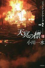 天冥の標 Ⅷ ジャイアント・アーク(ハヤカワ文庫JA)(PART2)(文庫)