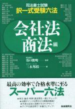 司法書士試験択一受験六法 会社法 商法編(単行本)