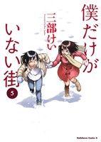 僕だけがいない街(5)(角川Cエース)(大人コミック)