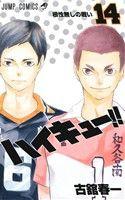 ハイキュー!!(14)(ジャンプC)(少年コミック)