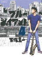 BLUE GIANT(4)(ビッグCスペシャル)(大人コミック)