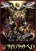 サイケデリック・ペイン(DVD)