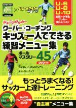 ジュニアサッカー クーバー・コーチング キッズの一人でできる練習メニュー集 ボールマスタリー45(DVD付)(単行本)