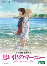 思い出のマーニー(通常)(DVD)