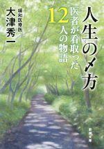 人生の〆方 医者が看取った12の物語(新潮文庫)(文庫)