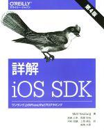 詳解 iOS SDK 第4版 ワンランク上のiPhone/iPadプログラミング(単行本)
