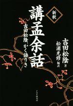 新釈 講孟余話 吉田松陰、かく語りき(単行本)