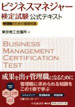 ビジネスマネージャー検定試験公式テキスト 管理職のための基礎知識(単行本)