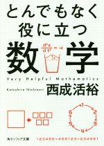 とんでもなく役に立つ数学(角川ソフィア文庫)(文庫)